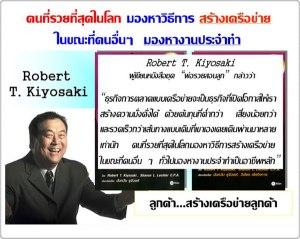 Robert-T_-Kiyosaki