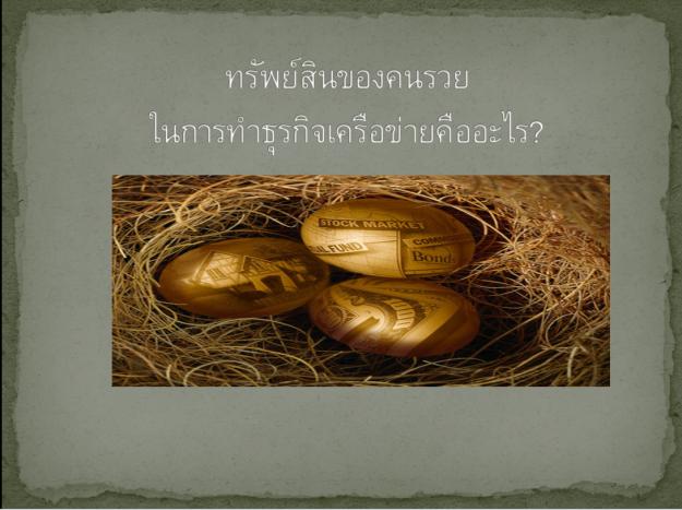 nest egg banner